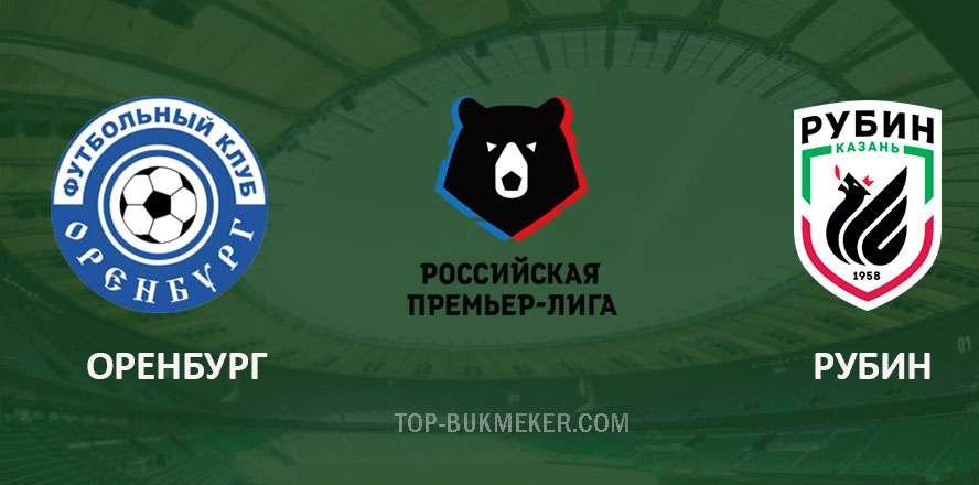 Оренбург – Рубин. Прогноз на матч 15 сентября