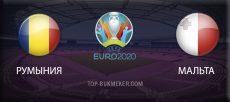Румыния – Мальта. Прогноз на матч 8 сентября