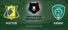 прогноз Ростов - Ахмат