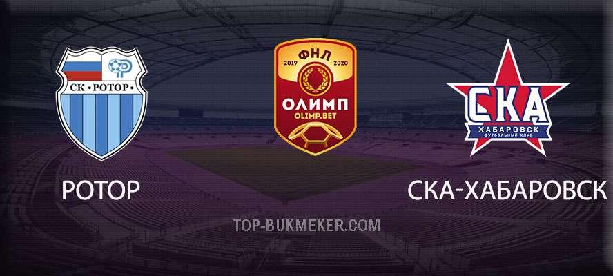 Ротор – СКА-Хабаровск. Прогноз на матч 29 сентября