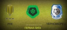 Рух Львов – Черноморец. Прогноз на матч 8 сентября