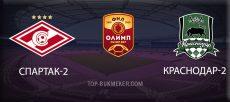 Спартак-2 – Краснодар-2. Прогноз на матч 7 сентября