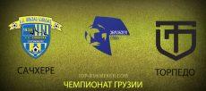 Чихура – Торпедо Кутаиси. Прогноз на матч 12 сентября
