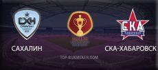 Сахалин – СКА-Хабаровск. Прогноз на матч 3 сентября