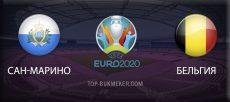 Сан-Марино – Бельгия. Прогноз на матч 6 сентября