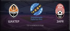 Шахтер – Заря. Прогноз на матч 14 сентября