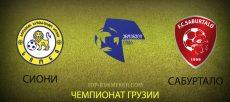 Сиони – Сабуртало. Прогноз на матч 12 сентября