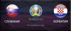 Словакия – Хорватия. Прогноз на матч 6 сентября