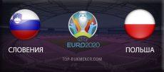 Словения – Польша. Прогноз на матч 6 сентября