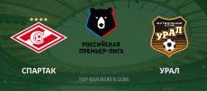 Спартак Москва – Урал. Прогноз на матч 14 сентября