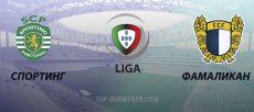 Спортинг Лиссабон – Фамаликан. Прогноз на матч 23 сентября