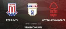 Сток Сити – Ноттингем Форест. Прогноз на матч 27 сентября