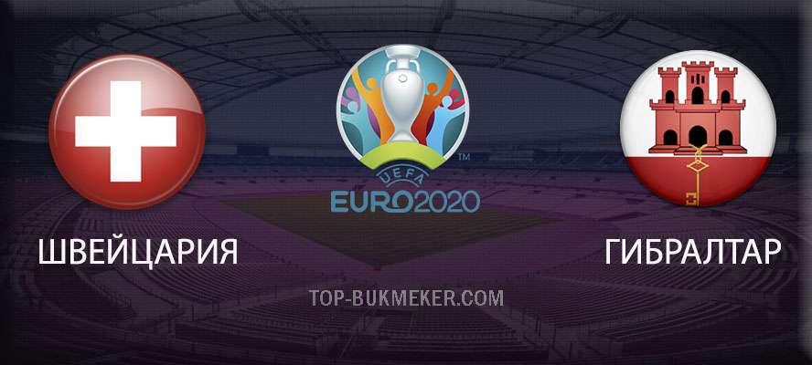 Швейцария – Гибралтар. Прогноз на матч 8 сентября