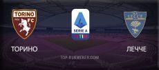 Торино – Лечче. Прогноз на матч 16 сентября