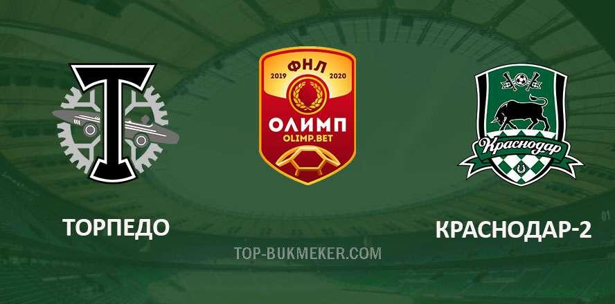 Торпедо Москва – Краснодар-2. Прогноз на матч 14 сентября