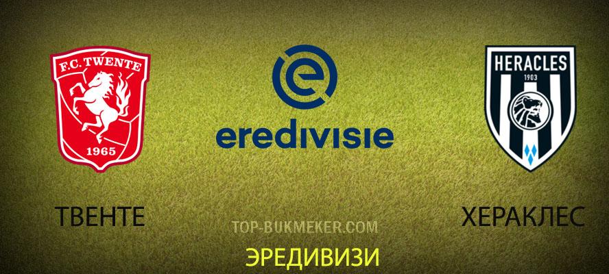 Твенте – Хераклес. Прогноз на матч 20 сентября