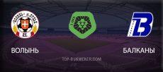 Волынь – Балканы. Прогноз на матч 15 сентября