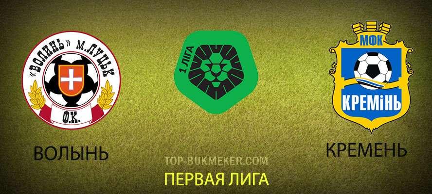 Волынь – Кремень. Прогноз на матч 4 сентября