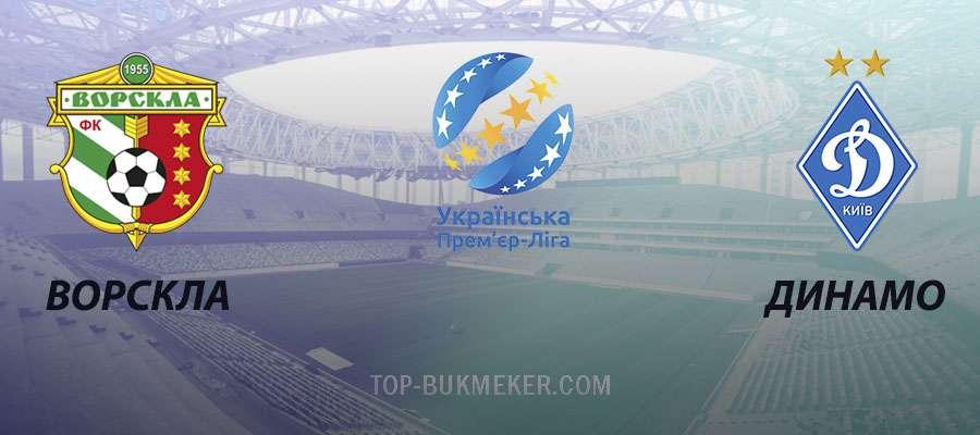 Ворскла – Динамо Киев. Прогноз на матч 22 сентября