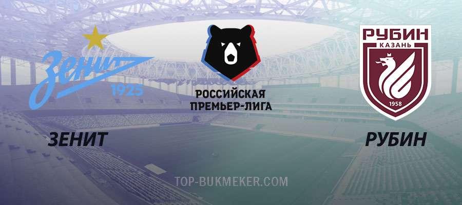 Зенит – Рубин. Прогноз на матч 21 сентября