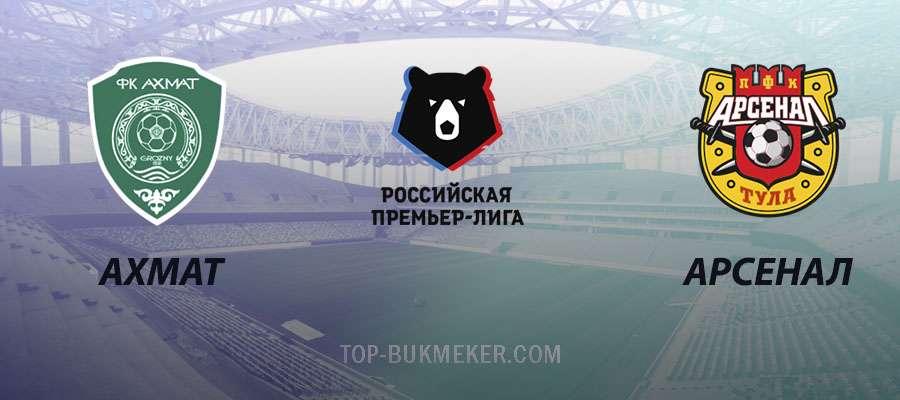 Ахмат – Арсенал Тула. Прогноз на матч 26 октября