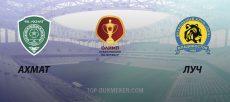 Ахмат – Луч. Прогноз на матч 30 октября