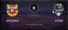 Арсенал – Сочи. Прогноз на матч 20 октября