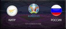 Кипр – Россия. Прогноз на матч 13 октября