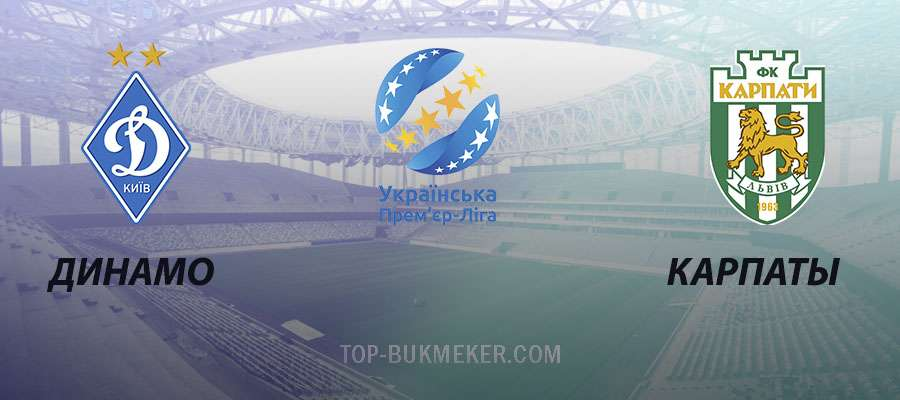 Динамо Киев – Карпаты. Прогноз на матч 27 октября