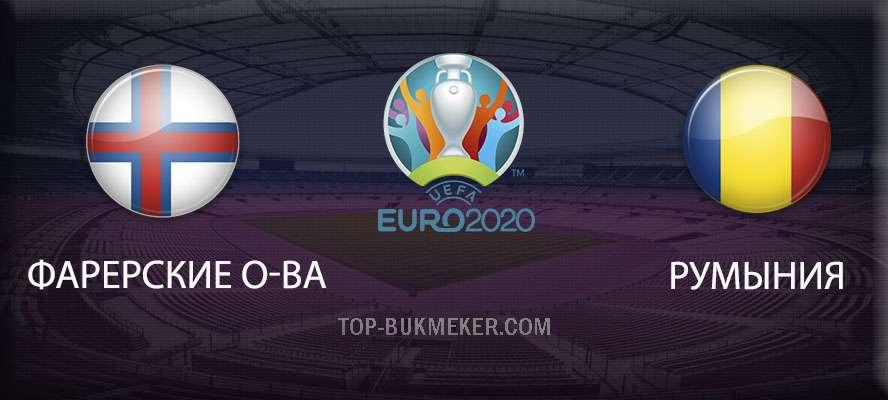 Фарерские Острова – Румыния. Прогноз на матч 12 октября