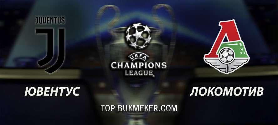 21- 22 октября букмекеры прогнозы на лигу- чемпионов