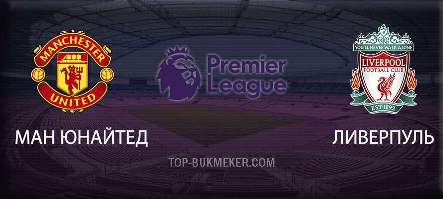 Манчестер Юнайтед – Ливерпуль. Прогноз на матч 20 октября