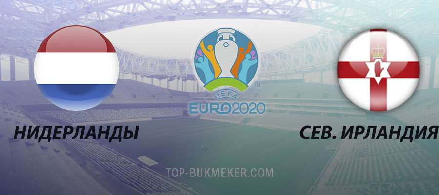 Нидерланды – Северная Ирландия. Прогноз на матч 10 октября