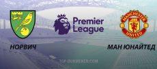 Норвич – Манчестер Юнайтед. Прогноз на матч 27 октября