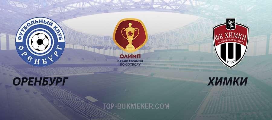 Оренбург – Химки. Прогноз на матч 31 октября