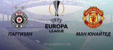 Партизан – Манчестер Юнайтед. Прогноз на матч 24 октября