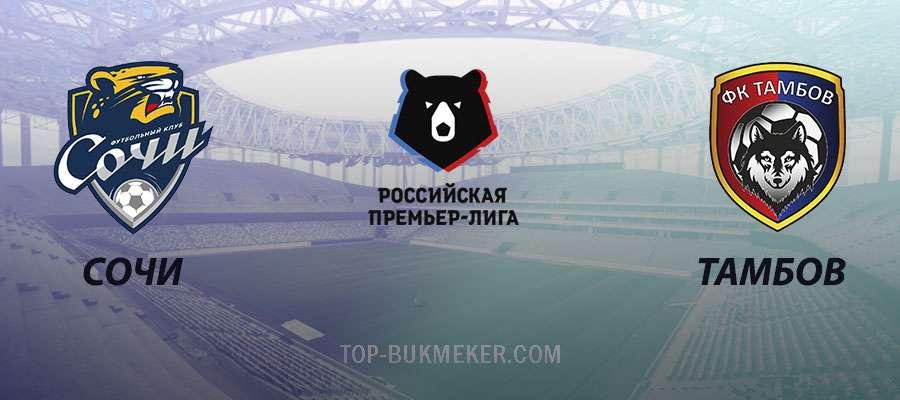 Сочи – Тамбов. Прогноз на матч 2 ноября