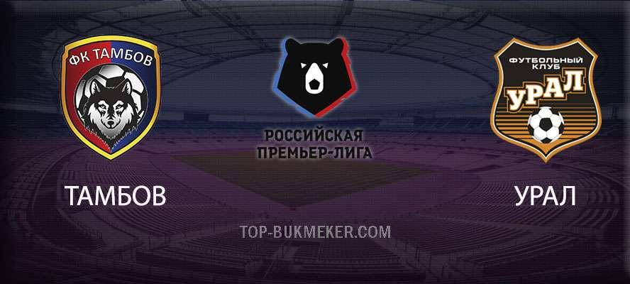 Тамбов – Урал. Прогноз на матч 19 октября