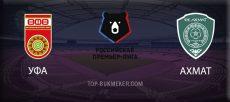 Уфа – Ахмат. Прогноз на матч 5 октября