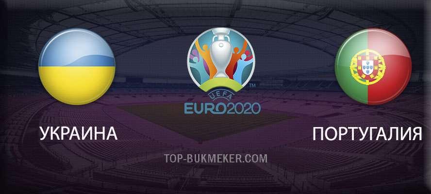 Украина – Португалия. Прогноз на матч 14 октября