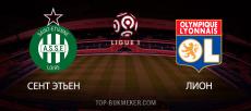 Сент-Этьен – Лион. Прогноз на матч 6 октября