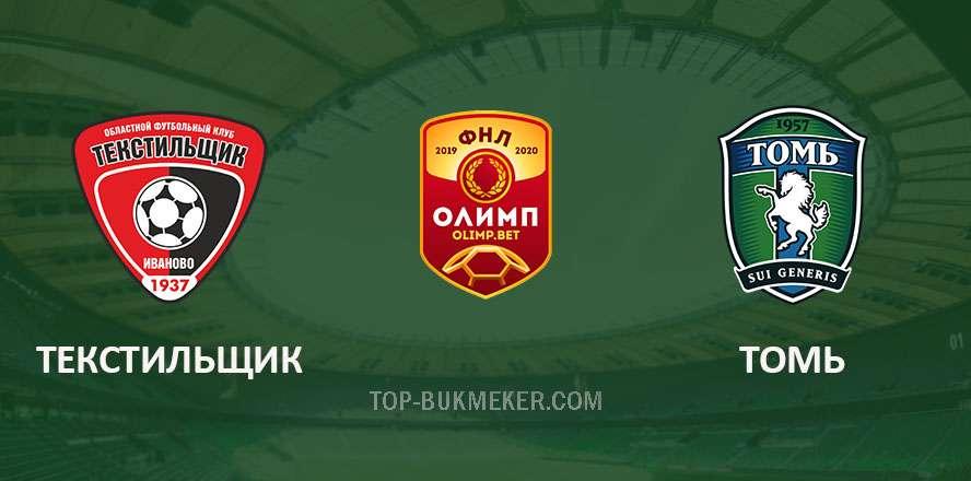 Текстильщик – Томь. Прогноз на матч 13 ноября