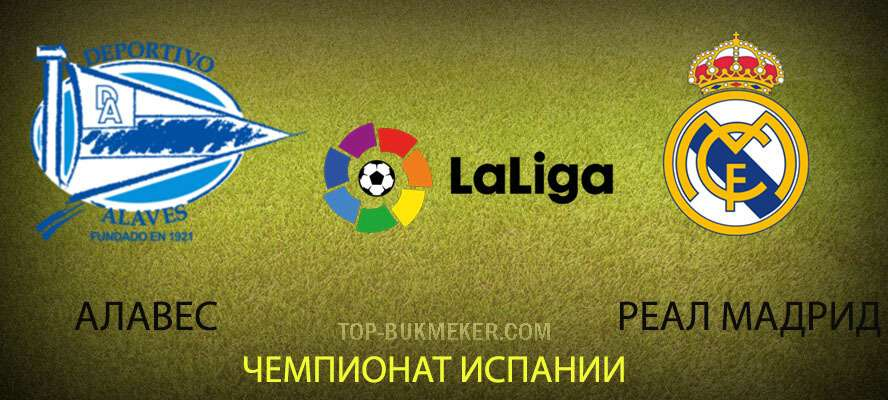 Алавес – Реал Мадрид. Прогноз на матч 30 ноября