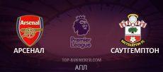 Арсенал – Саутгемптон. Прогноз на матч 23 ноября