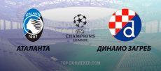 Аталанта – Динамо Загреб. Прогноз на матч 26 ноября