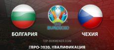 Болгария – Чехия. Прогноз на матч 17 ноября