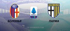 Болонья – Парма. Прогноз на матч 24 ноября