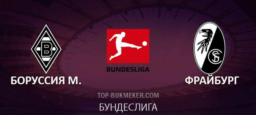 Боруссия Менхенгладбах – Фрайбург. Прогноз на матч 1 декабря