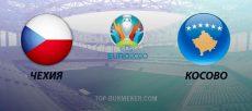 Чехия – Косово. Прогноз на матч 14 ноября