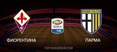 Фиорентина – Парма. Прогноз на матч 3 ноября